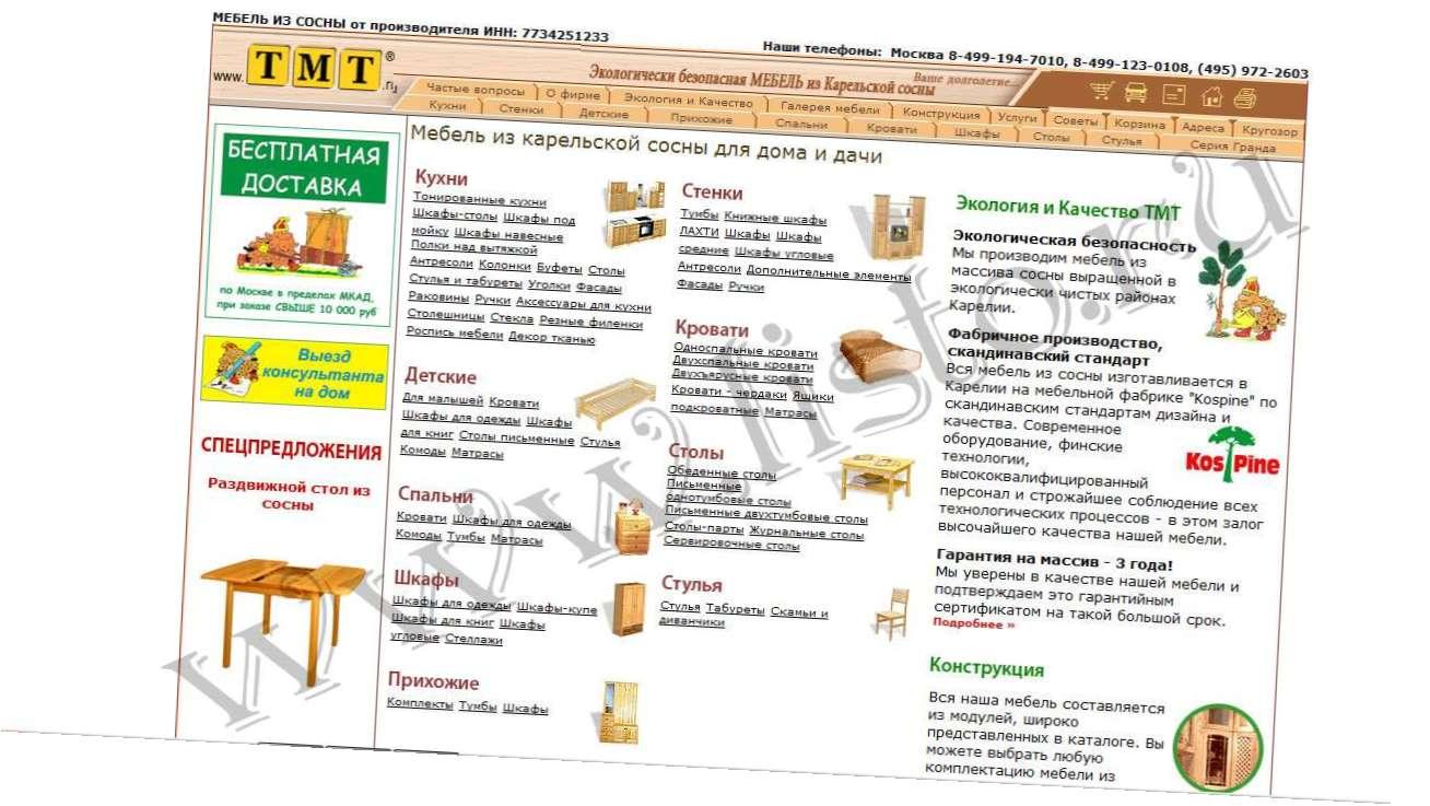 ТМТ - изготовление и продажа мебели из карельской сосны