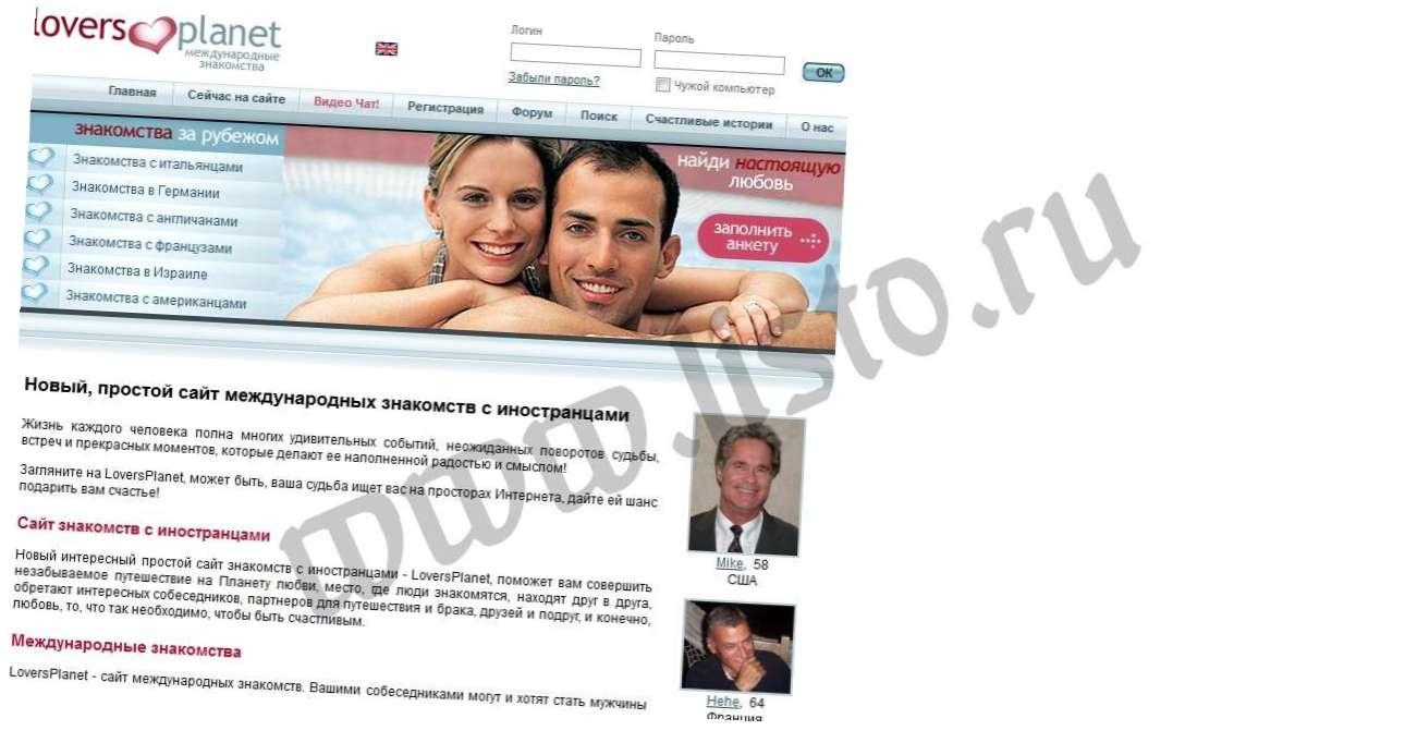 germanii сайты знакомств v