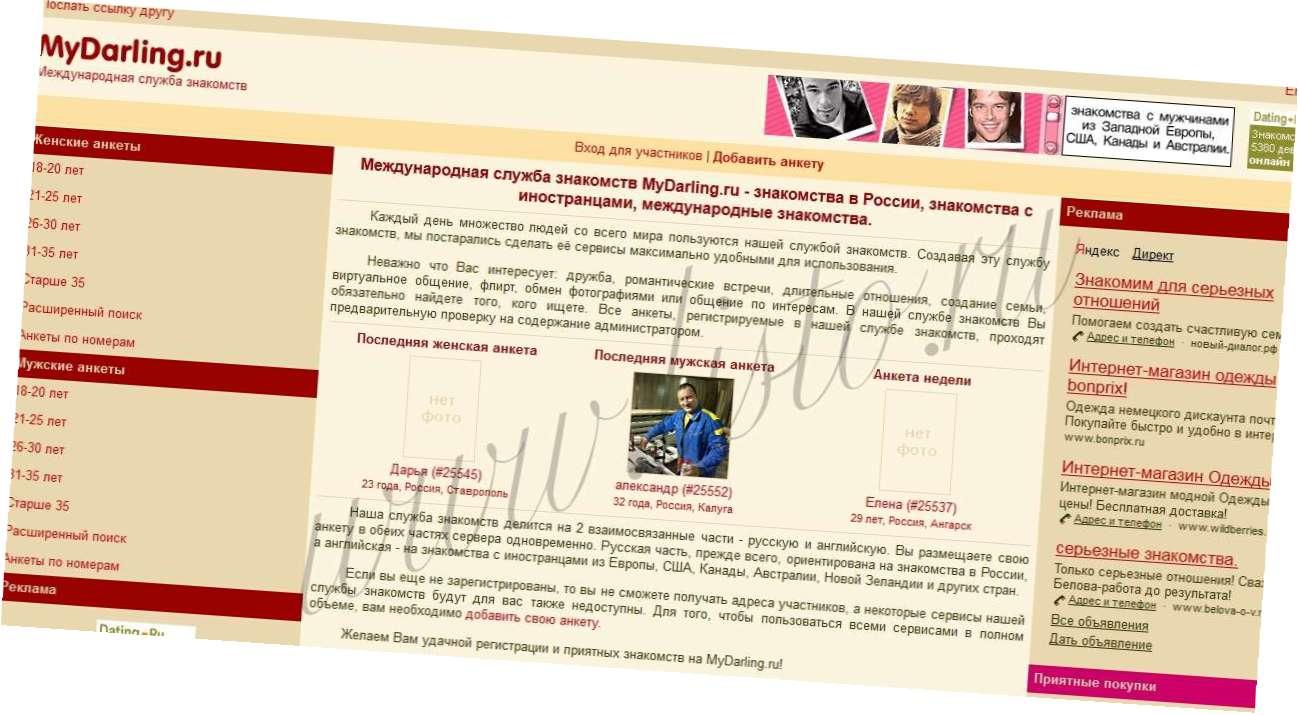 служба знакомств kupidon ru