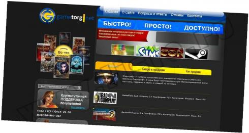Gametorg.net – интернет-магазин MMORPG  (1)