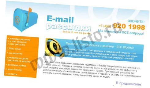 Как сделать массовую рассылку электронной почты