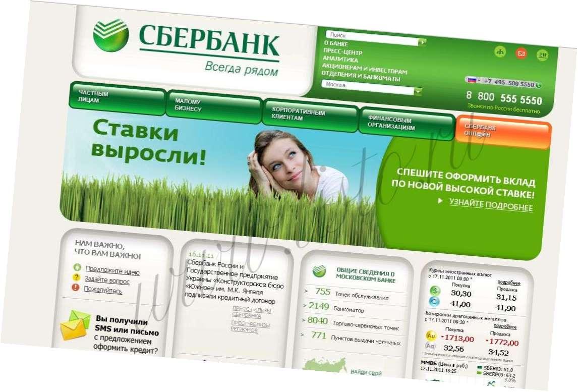 Курс валют сбербанк белгород