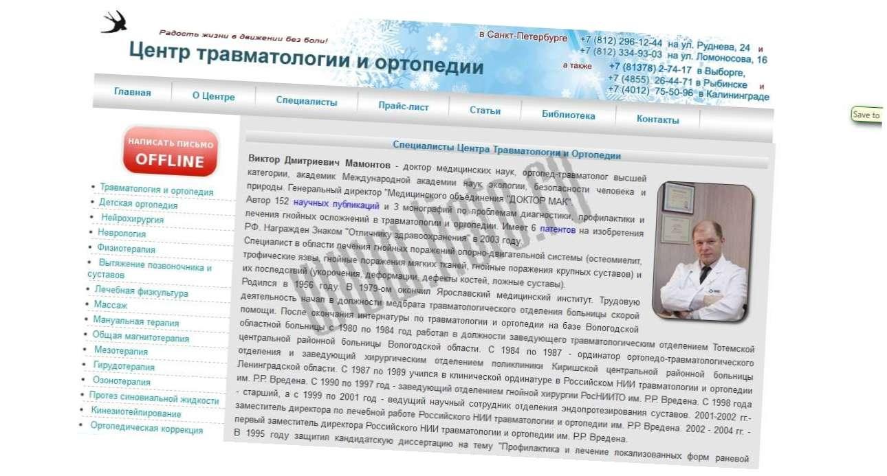 Пушкино поликлиника запись на прием к врачу через интернет