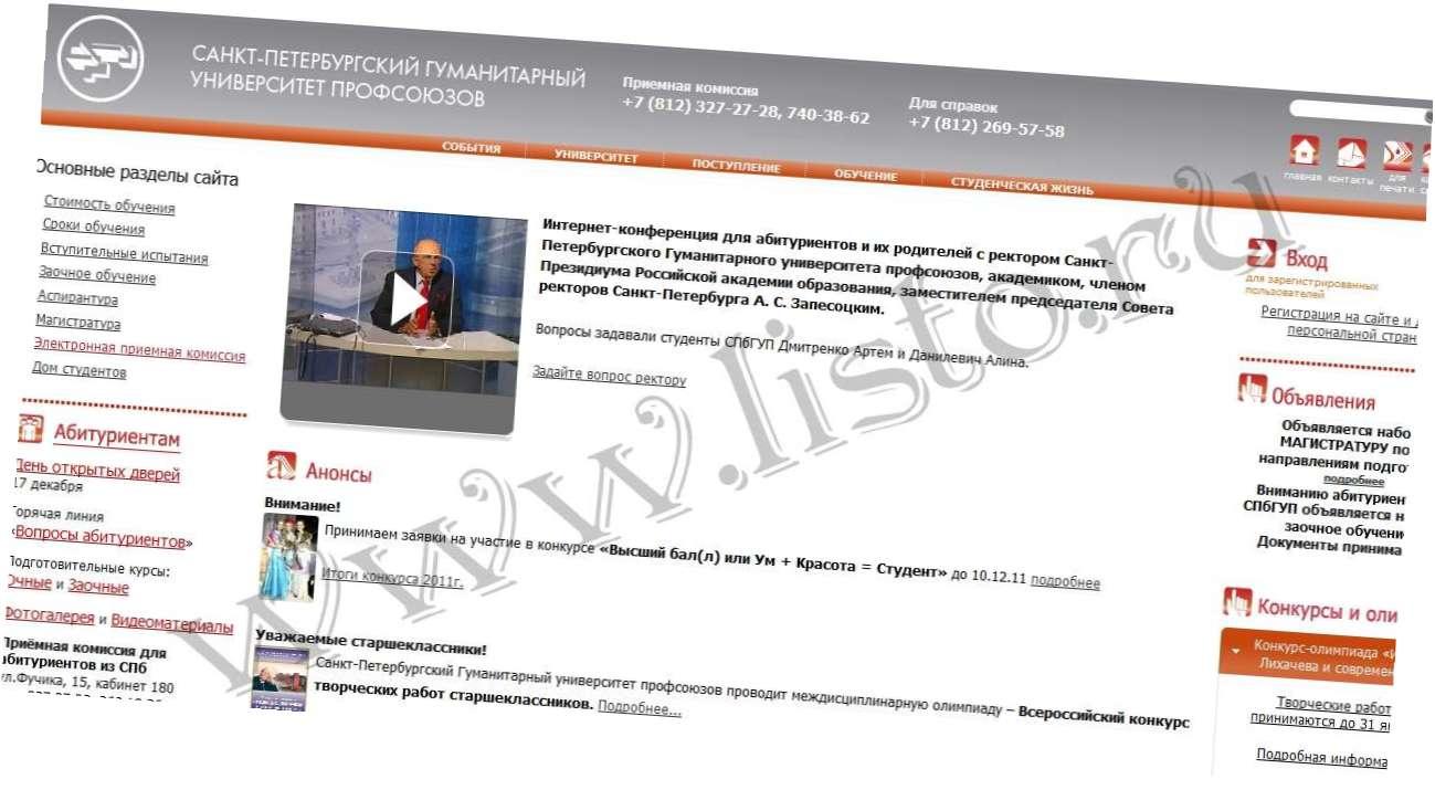 санкт петербургский государственный горный университет защита диссертаций